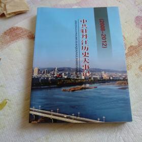 中共牡丹江历史大事记 2008====2012