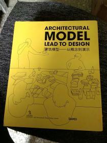 建筑模型—从概念到演示【1、2】两本