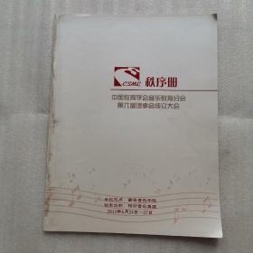 中国教育学会音乐教育分会 第六届理事会成立大会秩序册