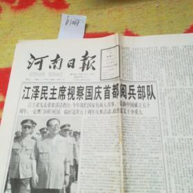 1999.7月24日河南日报(存四版)