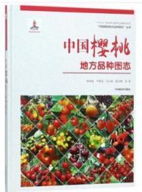 全新正版图书 中国樱桃地方品种图志 曹尚银 中国林业出版社 9787503894039只售正版图书