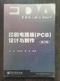 印刷电路板(PCB)设计与制作(第二版)——EDA工具应用丛书
