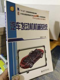 正版 汽车发动机机械系统9787301277867