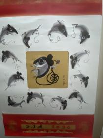 2020年 黄永玉先生版画作品鼠年挂历
