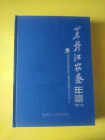黑龙江农垦年鉴2015