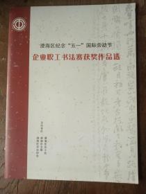 """澄海区纪念""""五一""""国际劳动节企业职工书法赛获奖作品选"""