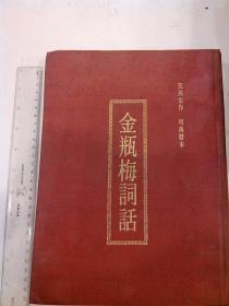 金瓶梅词话--明万历本-以慈眼堂..影印~1963