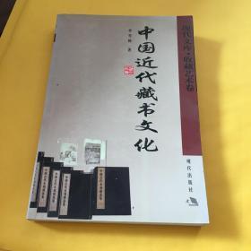 中国近代藏书文化 扉页有笔迹 其他干净