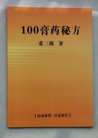 《100膏药秘方》制作。