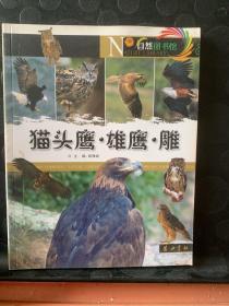 自然图书馆:猫头鹰·雄鹰雕(经典彩图版)