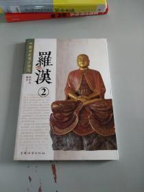 中国传统题材造型:罗汉2