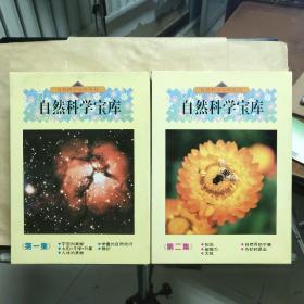 自然科学宝库丛书《 自然科学宝库 》精装彩图版 第一集 第二集 共10册全,有涵盒   包快递费