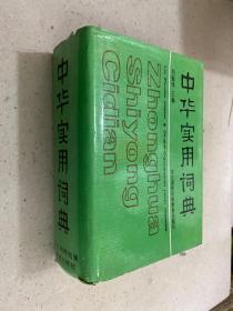 中华实用词典(精装本)