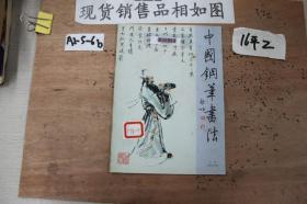 中国钢笔书法?2002年第1期