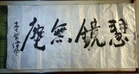 南京艺术学院院长 著名书画家 刘伟冬 先生 大幅书法作品  禅宗哲语《慧镜无尘》