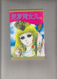 尼罗河女儿(黑白漫画)15