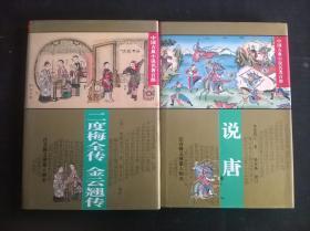 (中国古典小说名著百部):二度梅全传・金云翘传+说唐 2本合售