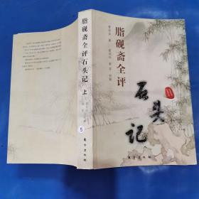 脂砚斋全评石头记(上册)