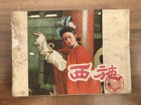 电影连环画:西施 (下)