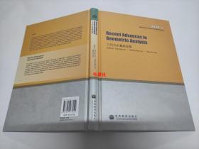 几何分析最新进展(小16开 精装本  英文版  扉页盖有北京师范大学图书馆章一枚)