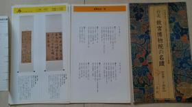 《台北故宫博物院名迹》法书二十四件(活页20面,展览图录)