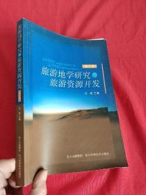 旅游地学研究与旅游资源开发.第五集    【小16开】