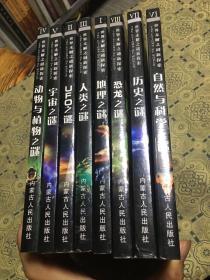世界未解之谜新探索 1-8册全(8本合售)
