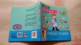 崔玉涛 图解家庭育儿10