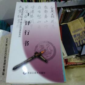 名碑名帖特大字本集字古诗速临系列王铎行书。