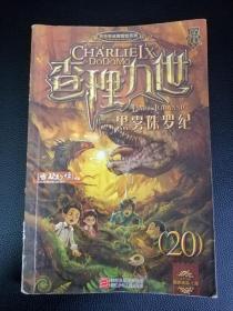 查理九 20