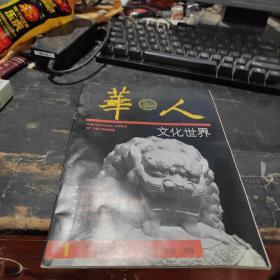华人文化世界(创刊号)