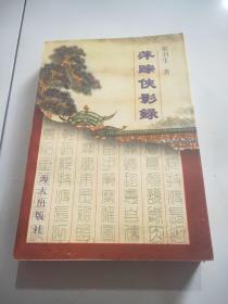 萍踪侠影录 海天出版社