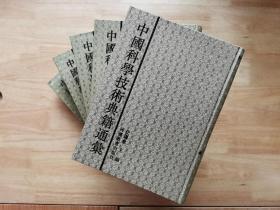 中國科學技術典籍通彙.技術卷