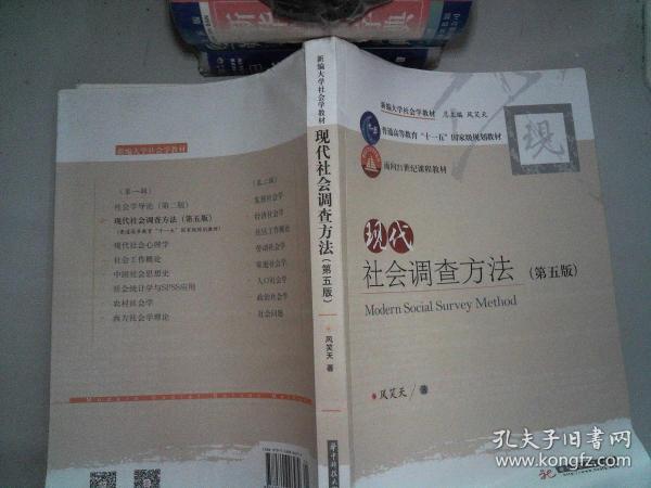 现代社会调查方法(第五版)