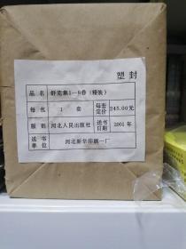 舒蕪集 (共8卷7冊)