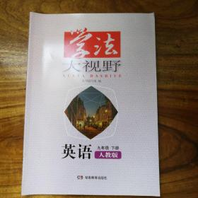 学法大视野·英语九年级下册(人教版)2019版