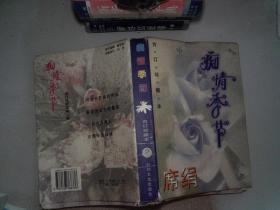 痴情季节合订珍藏本2