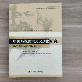 中國馬克思主義大眾化研究:歷史進程和基本經驗