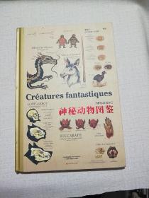 博物学家的神秘动物图鉴(新版)8开精装