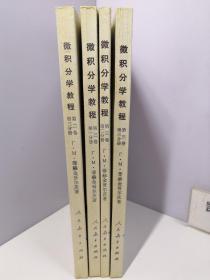 高等学校教学用书:微积分学教程第三卷(第一、二、三分册)+第二卷 第三分册【4册和售】