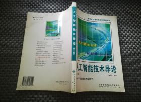 人工智能技术导论(第二版)《42627》