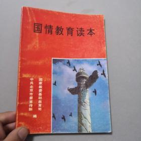 国情教育读本