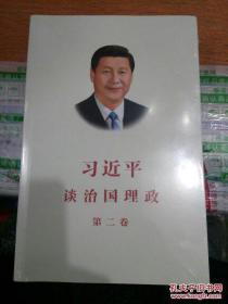 习近平谈治国理政(第一、二卷)
