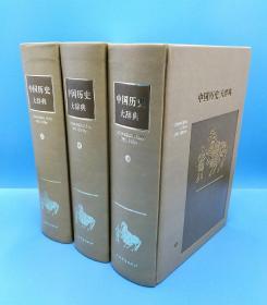 中国历史大辞典(音序本)皮面精装全三册