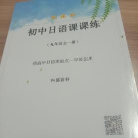 新课标初中日语课课练九年级全一册 供高中日语零起点一年级适用