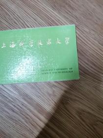 上海科学技术大学--明信片
