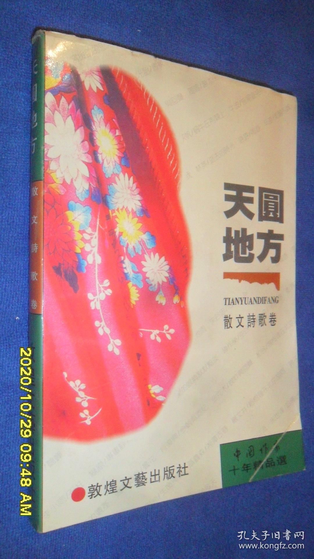 《中国作家》十年精品选·散文诗歌卷 天圆地方