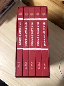 全国革命老区县发展史丛书一一江苏。南京卷