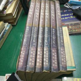 狂侠天骄魔女(全六册)香港梁羽生著梁羽生小说全集大32井