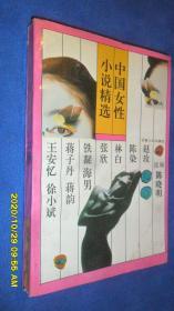 中国女性小说精选